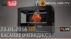 3D-принтер дешевле китайского раба. В гостях «Институт Б» и Сергей Ермол...