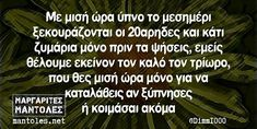 Funny Greek Quotes, Funny Quotes, Stupid Funny Memes, Hilarious, Funny Shit, Funny Stuff, Funny As Hell, True Words, Just For Laughs