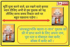 I Live You, Worship The Lord, Spirituality Books, Bhagavad Gita, Son Of God, Lord Shiva, My Lord, Trust God, Holy Spirit