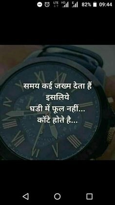 Good Thoughts Quotes, Good Life Quotes, Inspiring Quotes About Life, Epic Quotes, Deep Thoughts, Motivational Picture Quotes, Inspirational Quotes, Marathi Quotes, Gujarati Quotes