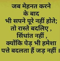 70 Best Hindi And Urdu Quotes Images Manager Quotes Quotations Quote