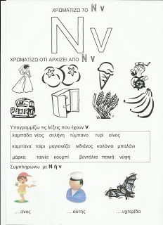 Worksheets, Place Cards, Place Card Holders, Ads, Education, Learning, Greek, Blog, Languages