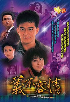 Looking Back in Anger 1989 starring Felix Wong as  Sean Ding Yau Kin, Ding Wing Cheung & Carina Lau as Sandy Ngai Chor Gwun