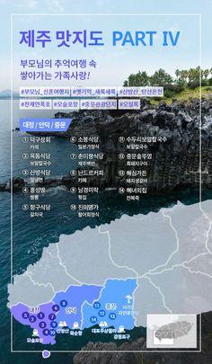 언제가도 좋은 제주도, '2018 제주 맛지도' | 1boon Places To Travel, Places To Go, Jeju Island, South Korea, Good To Know, Life Hacks, Infographic, Journey, Camping