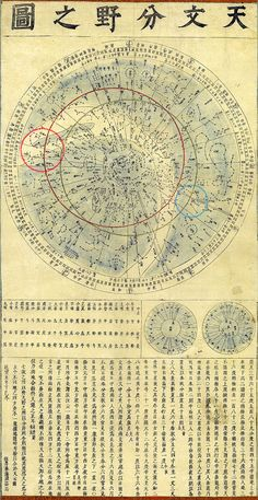 Map Japanese astronomical chart, National Astronomical Observatory of Japan / Mitaka Library Old Maps, Antique Maps, Vintage World Maps, Terre Plate, Map Globe, Star Chart, Sacred Geometry, Feng Shui, Illustration