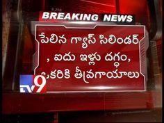 Cylinder blast destroys 5 houses ,1 injures in Guntur