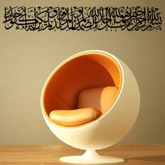 Surat Al Ikhlas - Islamic Calligraphy Wall Stickers, Wall Decals, Islamic Wall Art, Islamic Calligraphy, Framed Wall Art, Space Images, Allah, Decor, Style