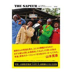 世界一エレガントなコンゴのお洒落者集団・「SAPEUR」の最新撮り下ろし写真集。世界最貧国・コンゴで、わずか3万円ほどの月収をやりくりしながら高級ブランドのスーツに身を包み、エレガントなステップでストリートを闊歩する世界一お洒落な集団、SAPEUR(サプール)。NHKのドキュメンタリー番組などで取り上げられ、大きな話題になった彼らを沖縄在住のカメラマン・茶野邦雄が現地コンゴに飛び込み命がけで撮り下ろしたのがこの写真集。「ファッションとは自分らしさを表現すること。無駄な争いで服を汚したりしないのさ! 」来日したサプールの一人セヴラン・ムエンゴさんはそう語る。いつまでもこの熱い想いをこの写真集で残しておきたい一冊です。THE SAPEURに関する記事>>世界一お洒落な男たちの「美学」~サプールは、なぜ高級ブランドに身を包むのか~