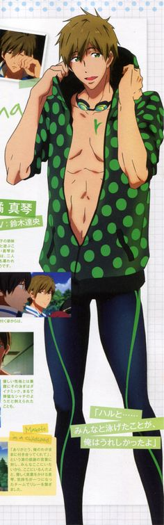 Free! ~~ Makoto ::  If they line up properly, they spell the name of the show!
