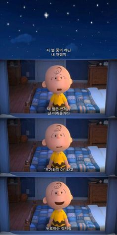 — ♡。0614 Cute Disney Wallpaper, Pastel Wallpaper, Photo Wallpaper, Peanuts Images, Snoopy Images, Snoopy Wallpaper, Cartoon Wallpaper, Mood Gif, Good Sentences
