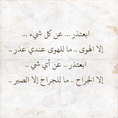 Arabic Quotes Tumblr, Funny Arabic Quotes, Funny Quotes, Arabic Poetry, Arabic Words, Soul Quotes, Words Quotes, Funny Love Jokes, Calligraphy Quotes Love