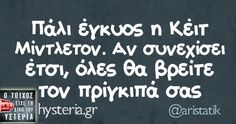 xaxax Epic Quotes, Funny Quotes, Funny Greek, Funny Statuses, Lol, Funny Stuff, Funny Shit, Try Not To Laugh, Greek Quotes