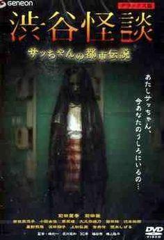 13 Best 17 Film Horor Jepang Terseram Di Dunia Images Horror Films