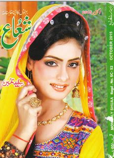 Shuaa Digest October 2015 « Urdu Books, Latest Digests, magazines Shuaa Digest October 2015, Shua Digest October 2015, Read Online Or Download free latest edition of Shua Digest, this month following stories and articles are included here as: Pehli Shua, Hamad and Naat, Eid al Azha aur Hum, Bandhan, Dastak, Tunba Wajda Ee Na, Jab Tujh Sey Nata, Aik Thi Mishal  by Rukhsana Nigar Adnan, Raqas e Bismal by Nabeela Aziz, Jaam e Arzu by Mehwish Iftakhar, Kuch Waqat Guzarney Do by Saira Razam…