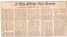 Te innj hoya eh viyah... by Gurbinder Singh Manak | Chak Prantha!!!