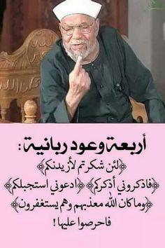 Islam Beliefs, Duaa Islam, Islam Hadith, Islam Religion, Islam Quran, Alhamdulillah, Islamic Qoutes, Religious Quotes, Arabic Quotes