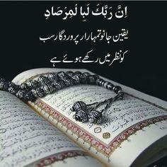 Duaa Islam, Allah Islam, Islam Muslim, Islam Quran, Prayer Verses, Quran Verses, Religious Quotes, Islamic Quotes, Islamic Dua