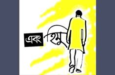 Himu By Humayun Ahmed Ebook
