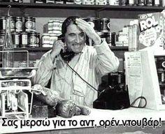 """""""ΤΗΣ ΚΑΚΟΜΟΙΡΑΣ"""" ΖΗΚΟΣ"""