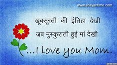 Mothers Day Shayari : If you want to descibe your love for your mother, Maa Shayari { माँ शायरी} is a very beautiful way by which you can express your feelings. You can share these Maa Shayari on social media Shayari In English, Shayari In Hindi, Qubool Hai, Mothers Day Quotes, Love You Mom, Quote Of The Day, Social Media, Feelings, Beautiful
