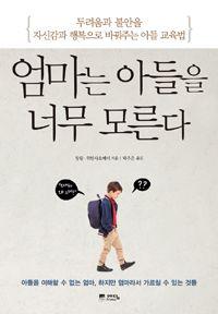 엄마는 아들을 너무 모른다/창랑, 위안샤오메이 - KOREAN 649.132 CHA RAN 2014
