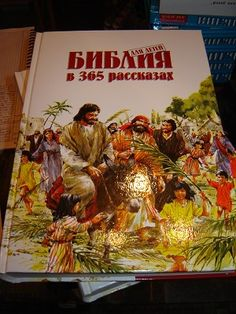 Russian Children's Bible / 365 Bible Stories Retold and Illustrated for Children / Lion Publishing