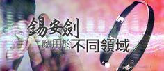 . 2010 - 2012 恩膏引擎全力開動!!: 錫安劍應用於不同領域