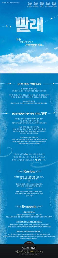 [초대] 뮤지컬-빨래 :: 1200M 참여이벤트