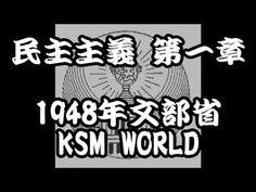 【KSM】民主主義 第1章 民主主義の本質 1948年文部省  真実のデモクラシー