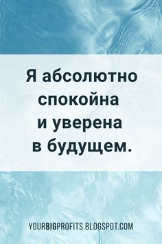 Russian Quotes, Good Thoughts, Motivate Yourself, Me On A Map, New Life, Insight, Meant To Be, Psychology, Meditation