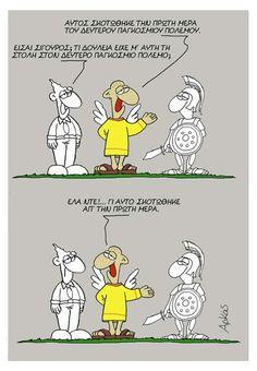 Funny Cartoons, Funny Shit, Jokes, Lol, Humor, Comics, Greek, Advertising, Baby