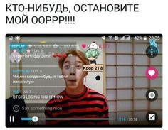 Hello Memes, Say Something Nice, Blackpink Memes, Blackpink And Bts, Yoonmin, Jikook, Bts Bangtan Boy, First Love, Laughter