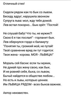 Poem Quotes, Words Quotes, Wise Words, Life Quotes, Sayings, Russian Quotes, Laws Of Life, Life Philosophy, Perfection Quotes