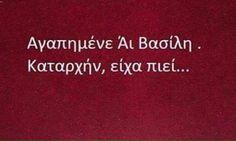 greek quotes Smile Quotes, Sad Quotes, Happy Quotes, Words Quotes, Love Quotes, Christmas Quotes, Christmas Humor, Christmas Images, Christmas Stuff
