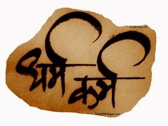 karma dharma written in hindi font dharma karma calligraphy Mandala Tattoo Design, Tattoo Designs, Tattoo Ideas, Flower Pattern Design, Flower Patterns, Hindi Calligraphy Fonts, Hindi Font, Karma Tattoo, Hindu Tattoos