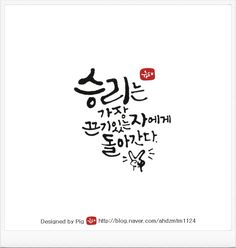 Korean Art, Typography, Lettering, Caligraphy, Wise Quotes, Cool Words, Life Lessons, Poems, How To Memorize Things