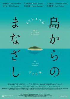 YUKAI | 関東学院 2013