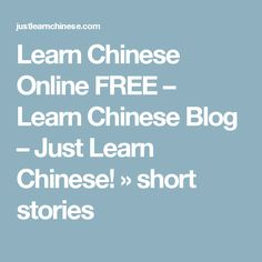Learn Chinese Online FREE – Learn Chinese Blog – Just Learn Chinese! » short stories