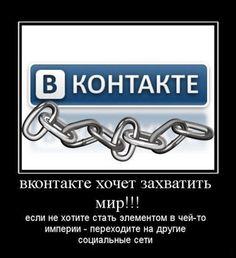 Вконтакте хочет захватить мир!