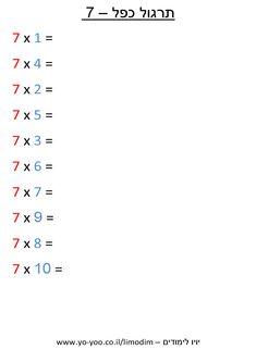 דף צביעה לפי מספרים Hebrew School, Chart, Words, Horse