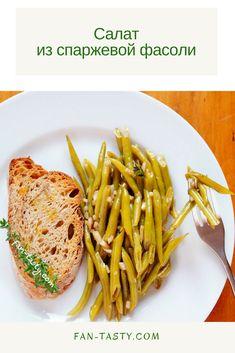 Салат из спаржевой фасоли В жаркий день как холодное самостоятельное блюдо, с кусочком хрустящего чёрного хлеба и каплей оливкового масла — самое то. Как салат в привычном понимании — прекрасно. Как гарнир к мясу на гриле — идеально 🙂