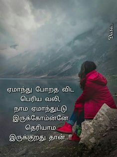 Life Failure Quotes, Sad Life Quotes, Lonely Quotes, Girly Quotes, Heart Quotes, True Quotes, Relationship Quotes, Tamil Motivational Quotes, Tamil Love Quotes