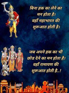 Motivational Picture Quotes, Inspirational Quotes With Images, Wise Quotes, Mummy Quotes, Motivational Cards, Radha Krishna Love Quotes, Lord Krishna, Krishna Hindu, Durga