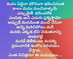 Life Lesson Quotes, Life Lessons, Telugu Inspirational Quotes, Profound Quotes, Gita Quotes, Super Quotes, Good Morning Quotes, Funny Images, Relationship Quotes