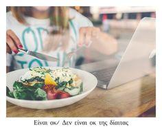 Είναι οκ/ Δεν είναι οκ της δίαιτας http://ift.tt/2pEgcbb  #edityourlifemag