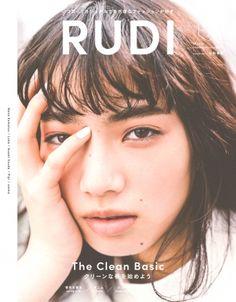 表紙は小松菜奈さん!!『RUDI』(ルディー)SIMPLE & CLEANがコンセプトのファッションムック第3号が発売!|株式会社双葉社のプレスリリース