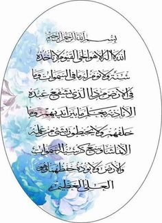 Ayatul Kursi, Noble Quran, Wall Decor Design, Islamic Phrases, Islamic Calligraphy, Verses, Stencils, Artsy, Baby Shower