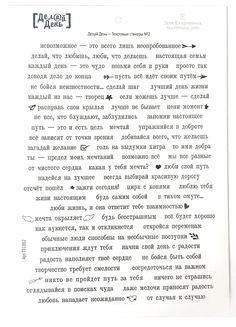 Текстовые стикеры №2 (58 шт), 15x21 см, Белые Делай день от Дом Старцевых