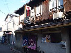 京阪の清水五条で下車、五条大橋を渡り河原町通を少し下がった路地を入ったところにある弁天湯をご紹介します。