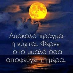 Stars At Night, Good Night, Greek Words, Greek Quotes, Picture Quotes, Motivational Quotes, Lyrics, Life Quotes, Wish